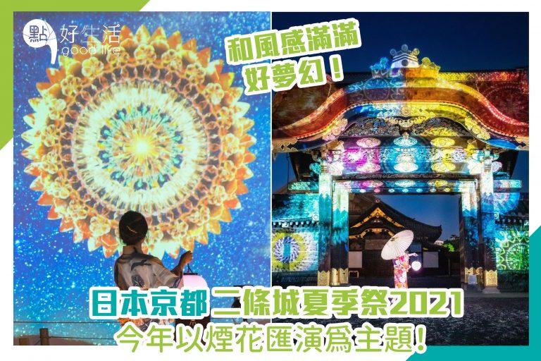 日本京都二條城夏季祭2021,今年以煙花匯演為主題!和風感滿滿+好夢幻!