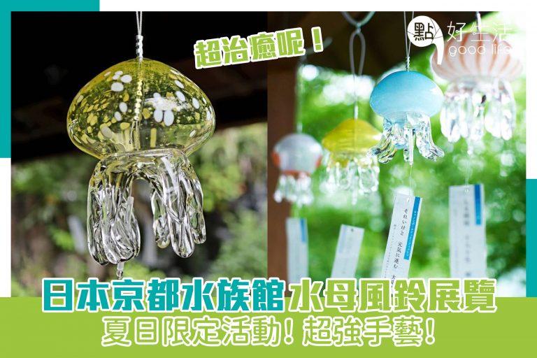日本京都水族館水母風鈴展覽,夏日限定活動!超治癒呢!