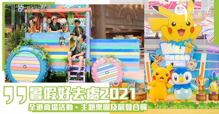 【暑假好去處2021】全港商場活動、主題樂園及藝術展覽合輯(持續更新)!投奔初夏,與陽光玩遊戲,多個親子好去處,齊齊去放電啦!