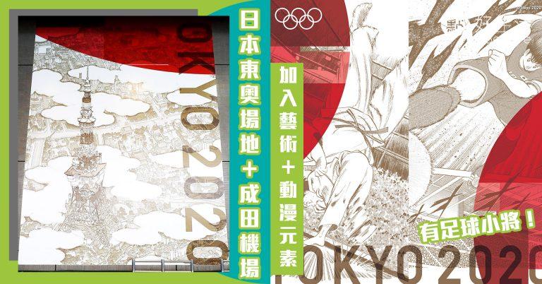 【東京奧運率先睇】日本東奧場地+成田機場,期間限定裝置顯心思,加入日本文化藝術特色!與傳統藝術 X 動漫界 X 紀錄片跨界合作!展現極富日本色彩的奧運會