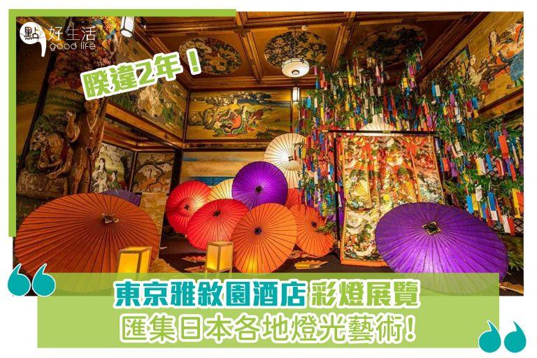 東京雅敘園酒店彩燈展覽,睽違2年,再次舉辦!匯集日本各地燈光藝術