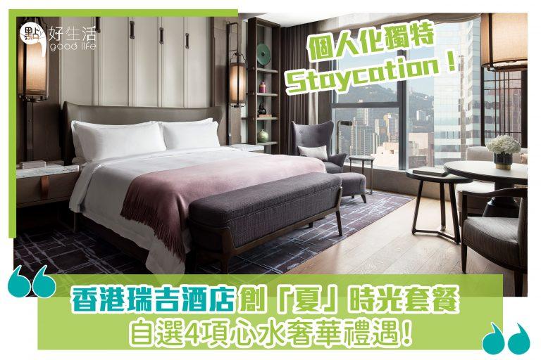 香港瑞吉酒店創「夏」時光套餐,自選4項心水禮遇!個人化獨特Staycation!