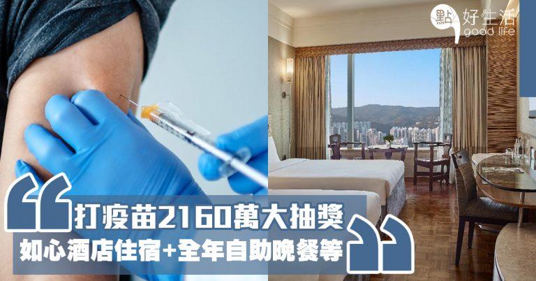 【疫苗優惠】打疫苗抽獎:華懋集團2160萬大抽獎,今日起接受登記!