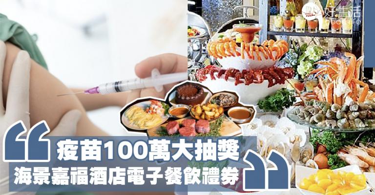【疫苗優惠】打疫苗抽獎:嘉華國際100萬大抽獎,現已接受登記!