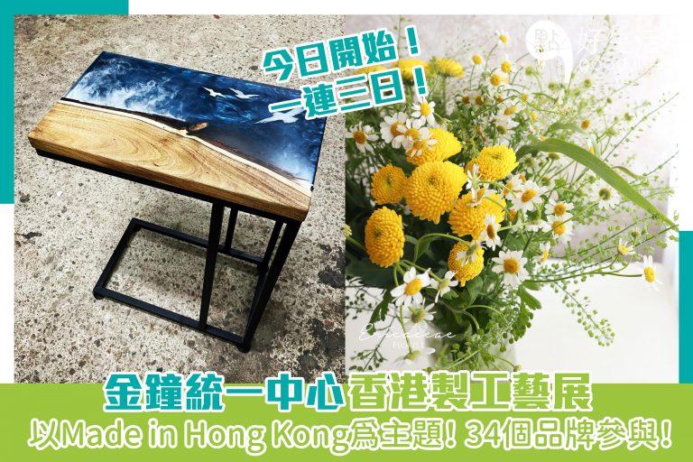 金鐘統一中心香港製工藝展,以Made in Hong Kong為主題,34個品牌參與!今日開始,一連三日!