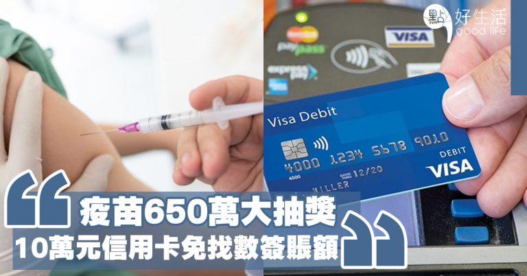 【疫苗優惠】打疫苗抽獎:銀行公會650萬大抽獎,今日起接受登記!
