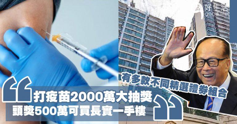 【疫苗優惠】長江集團2000萬大抽獎,今日起接受登記!頭獎500萬可用作買一手樓~