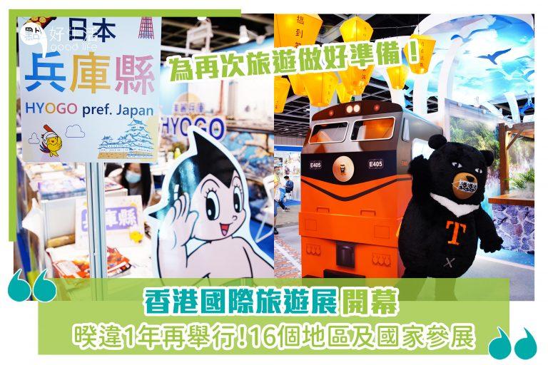 香港國際旅遊展開幕,暌違1年再舉行!16個地區及國家參展,為再次旅遊做好準備!