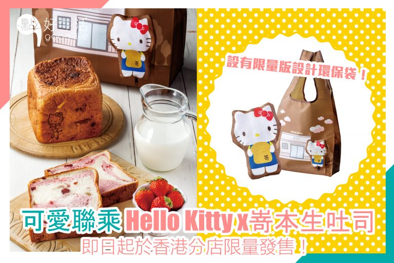 【嵜本SAKImoto Bakery X Hello Kitty今天起於香港分店開賣!】