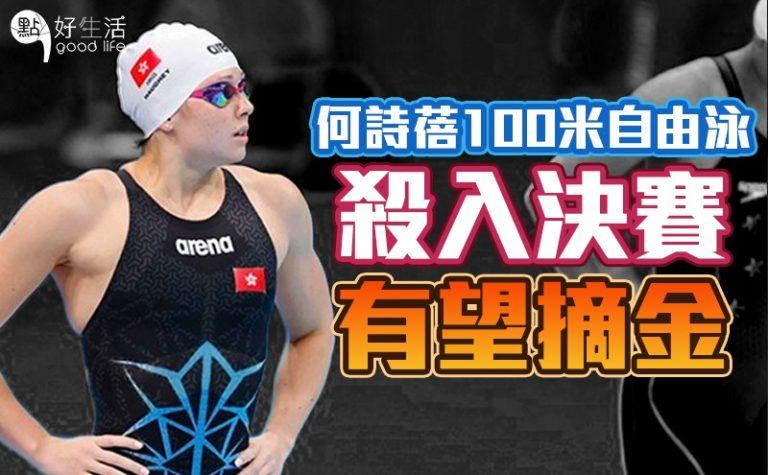 【為港隊加油!】何詩蓓女子100米自由泳晉身決賽兼破亞洲紀錄!