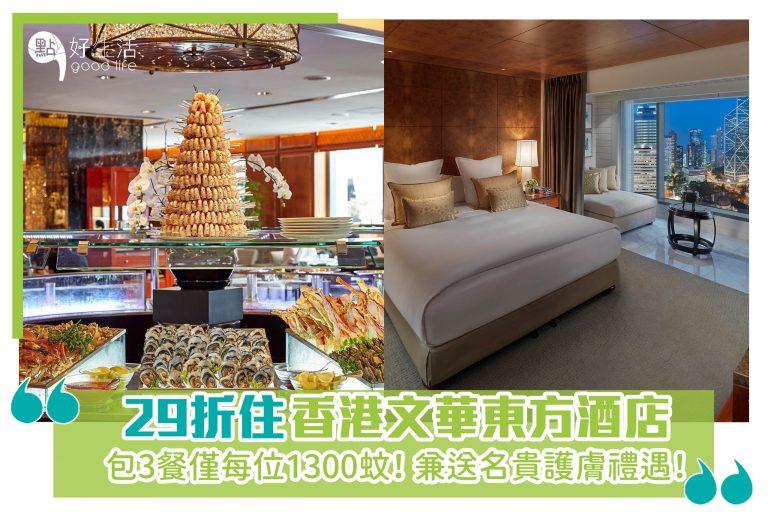 29 折住香港文華東方酒店,包3餐僅每位1300蚊! 兼送名貴護膚禮遇!