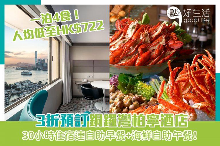 3折預訂銅鑼灣柏寧酒店,30 小時住宿連自助早餐+海鮮自助午餐,一泊4食!人均低至 HK$722