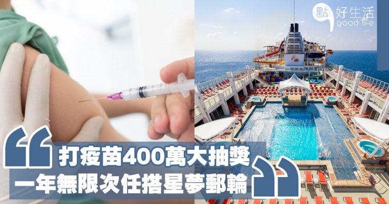 【疫苗優惠】打疫苗抽獎:星夢郵輪400萬大抽獎,現已接受登記!