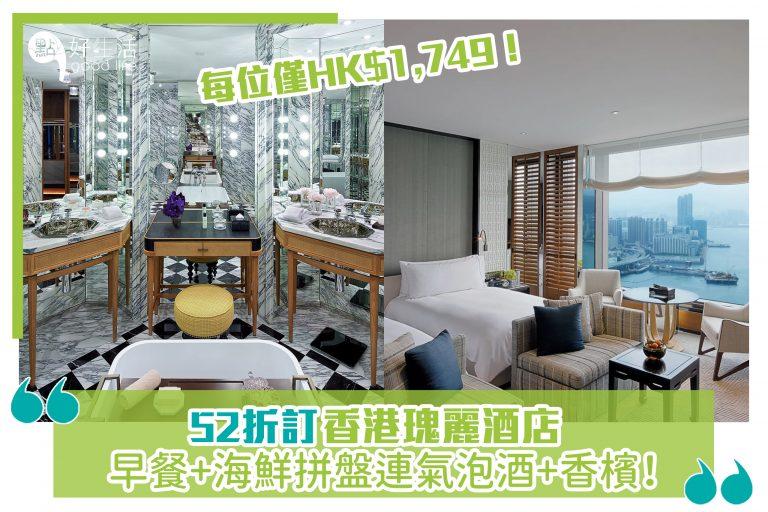 52折訂香港瑰麗酒店,早餐+海鮮拼盤連氣泡酒+香檳!每位僅HK$1,749!