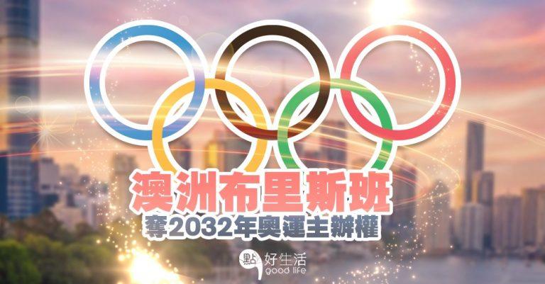 奧運新消息:澳洲布里斯班將主辦2032年夏季奧運!
