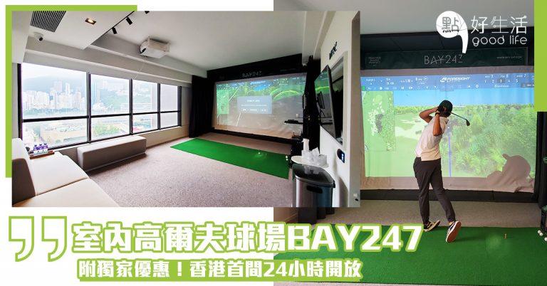 【附獨家優惠+運動好去處】銅鑼灣室內高爾夫球場BAY247!香港首間24小時開放,智能系統設計,飽覽跑馬地景色!新手+高手均適合,免費借用球杆