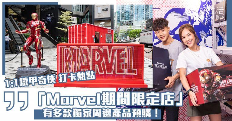 Marvel期間限定店登陸旺角!有1:1鐵甲奇俠、洛基打卡熱點,還有多款獨家周邊產品預購~粉絲必到!