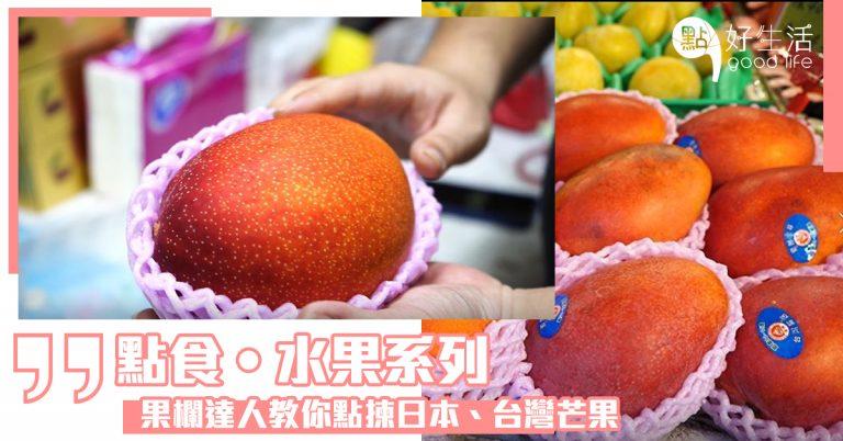 【點食‧水果系列】達人教你點揀日本、台灣芒果