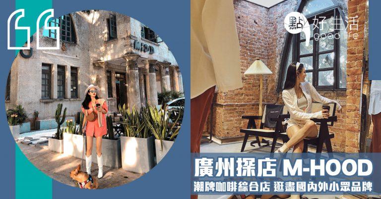 彷彿闖進歐洲古堡~廣州探店「M-HOOD」潮牌咖啡綜合店,逛盡國內外小眾品牌,咖啡區和庭園超好拍!