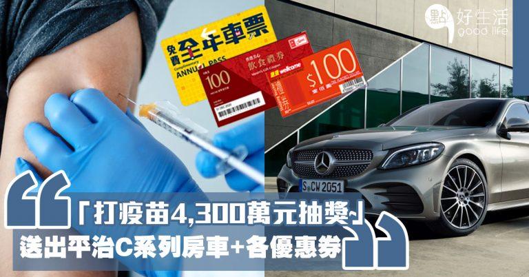 【疫苗優惠】打疫苗抽獎:香港總商會逾4,300萬元抽獎,今日起接受登記!