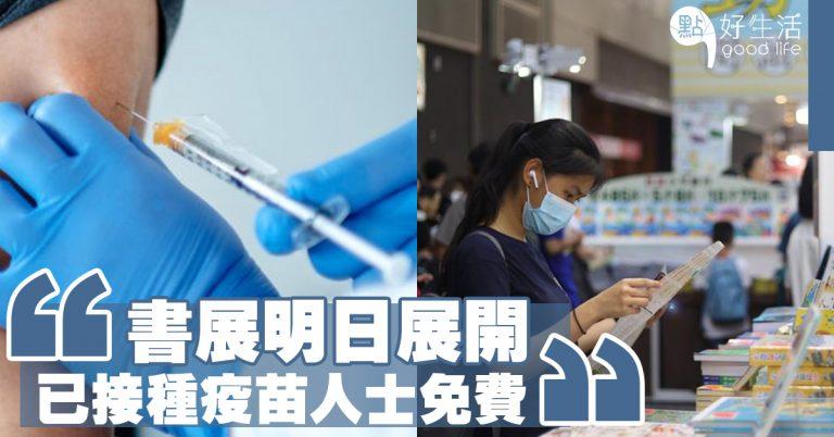 【疫苗優惠】書展明日展開~已接種疫苗人士中午前免費入場!