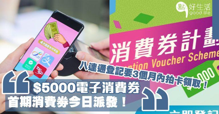 【電子消費券】首期消費券今日派發! 八達通登記要3個月內拍卡領取!