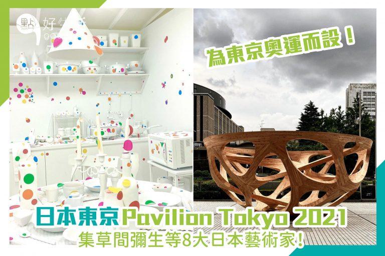 日本東京Pavilion Tokyo 2021,集草間彌生等8大日本藝術家,為東京奧運而設!