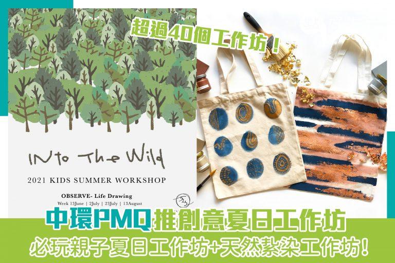 中環PMQ推創意夏日工作坊,必玩親子夏日工作坊+天然紥染工作坊!超過40個工作坊!
