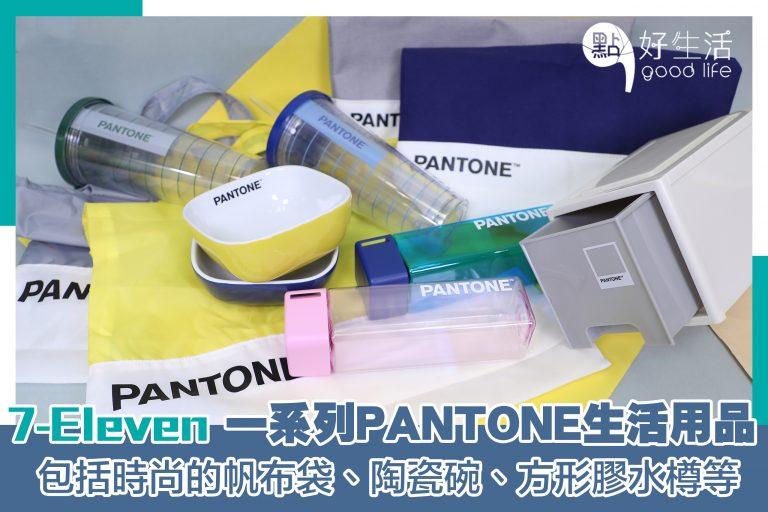PANTONE生活用品登陸 7-Eleven!來入手成為時尚潮人吧~