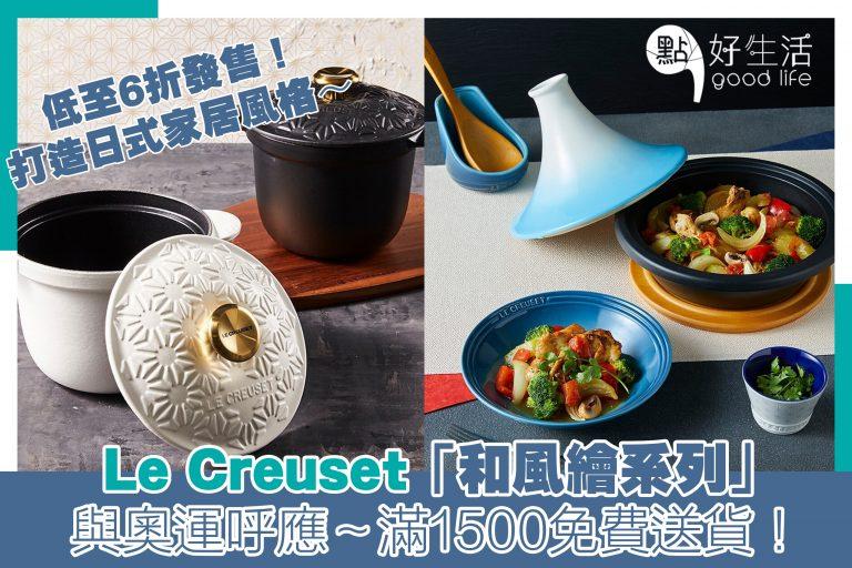 Le Creuset「和風繪系列」與奧運呼應~該系列低至6折!以日本的傳統紋飾為家居打造日式風格!
