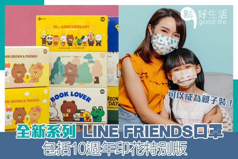粉絲要衝去買了~LINE FRIENDS官方授權超熱賣口罩全新系列!