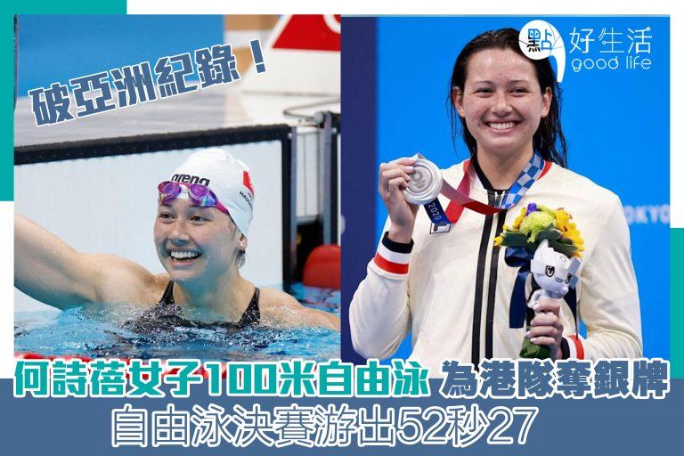 【港隊奪獎】何詩蓓女子100米自由泳 為港隊奪銀牌!