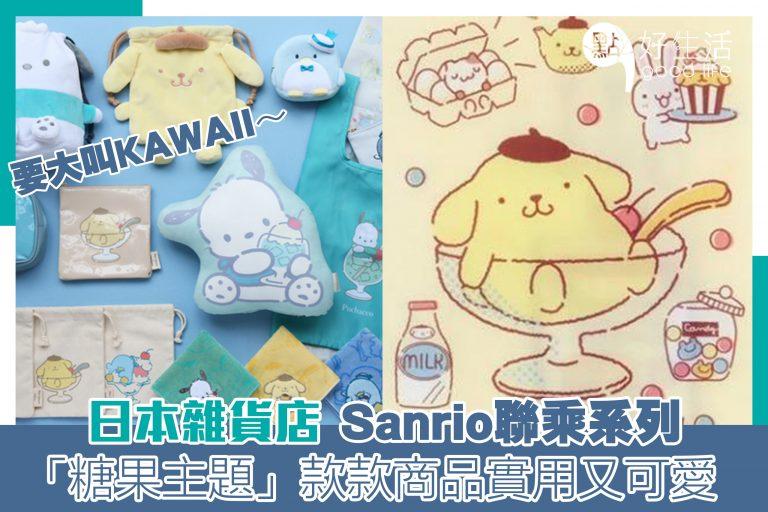 粉絲必買:日本雜貨店與Sanrio推出「糖果主題」聯乘系列!