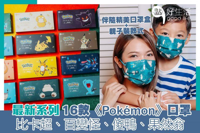 【口罩也成時尚品】全新《Pokémon》口罩,16超爆款式登場!
