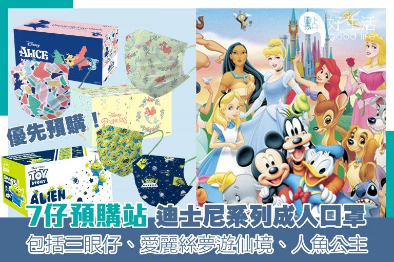 7仔預購站:迪士尼系列成人口罩,優先預購!