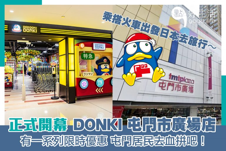 DONKI屯門市廣場店正式開幕!還有一系列限時優惠和活動~屯門居民GOGOGO!