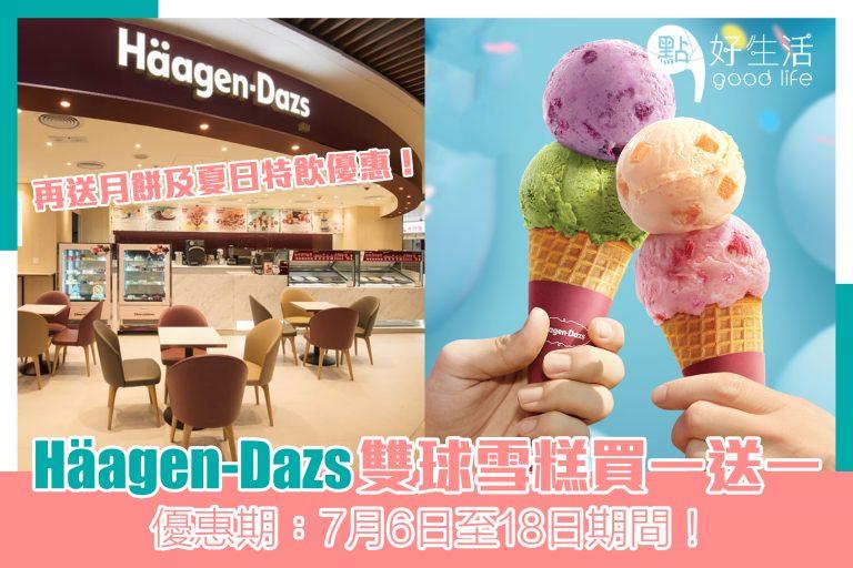 【Häagen-Dazs雙球雪糕買一送一!】