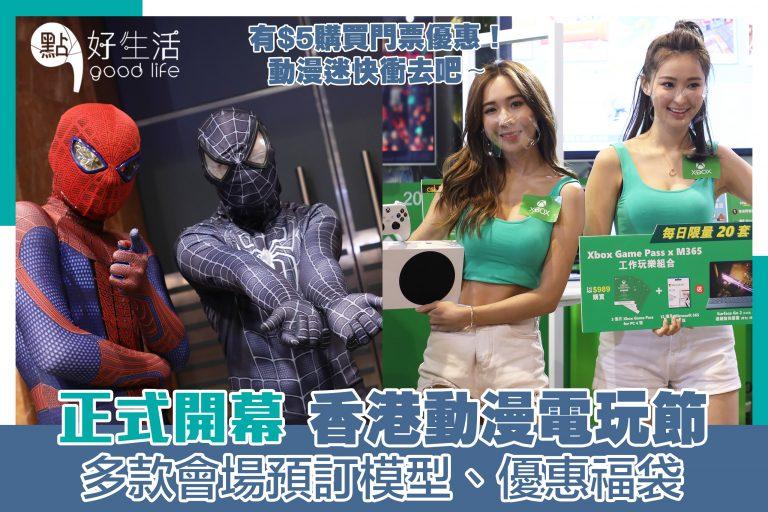 香港動漫電玩節正式開幕!多款會場預訂模型、優惠福袋+買門票減$5,動漫迷快衝去吧!