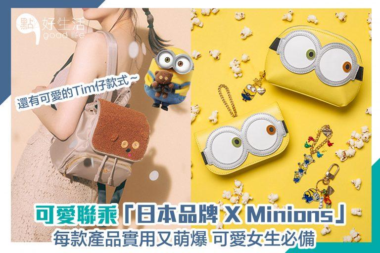 可愛爆了!日本品牌與Minions推出聯乘系列,超適合萌萌女生!