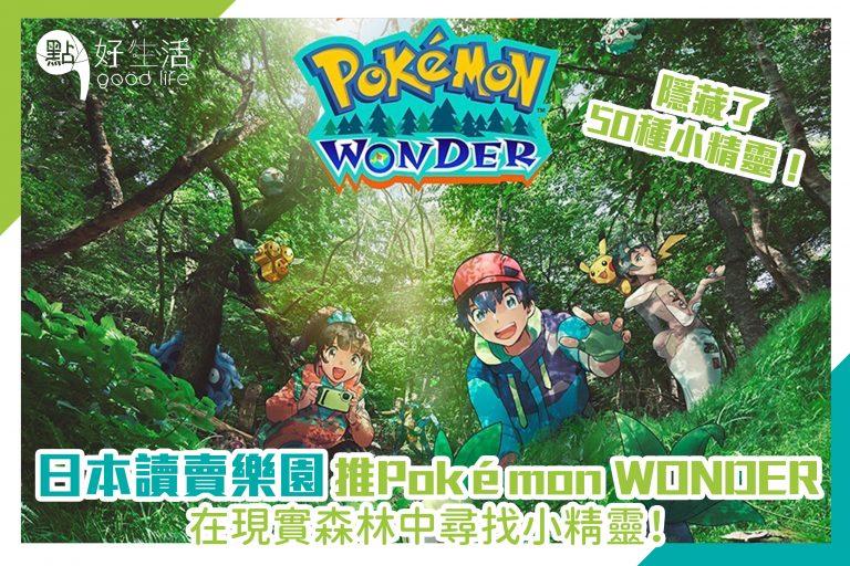 日本讀賣樂園推Pokémon WONDER,在現實森林中尋找小精靈!隱藏了50種小精靈!