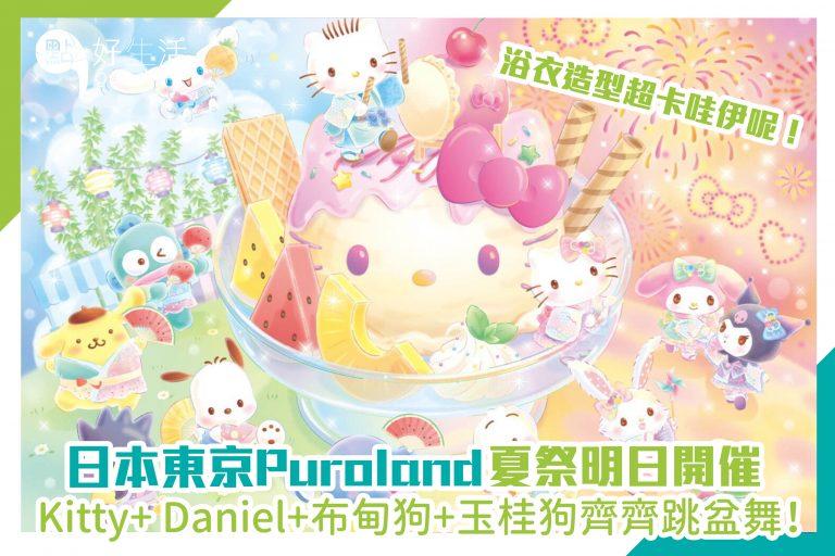 日本東京Puroland夏祭明日開催,Kitty+ Daniel+布甸狗+玉桂狗齊齊跳盆舞!浴衣造型超卡哇伊呢!