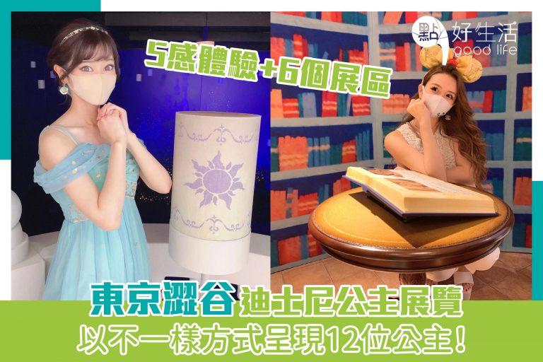 東京澀谷迪士尼公主展覽,以不一樣方式呈現12位公主!5感體驗+6個展區