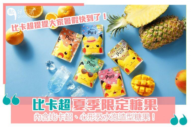 比卡超x Puregumi最新夏季限定系列即將登場,比卡超配合水泡造型糖果實在太可愛了!