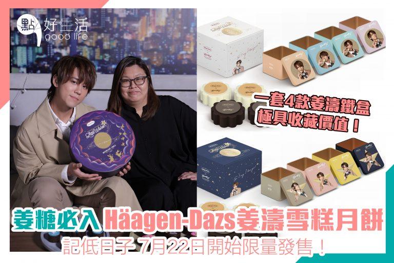 【姜糖必入】Häagen-DazsX姜濤特別版雪糕月餅,7月22日開始限售!
