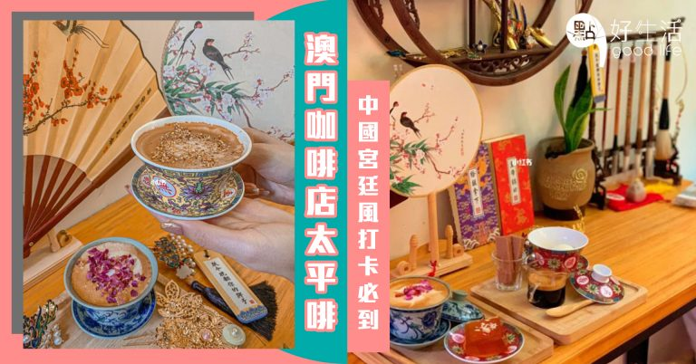 【澳門探店】中式宮廷風格咖啡店「太平啡」,店內提供特色道具讓你穿越古今一秒變貴妃!