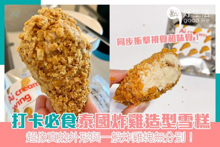 「泰」有趣又好味的「炸雞造型雪糕」於泰國掀起極大話題性!