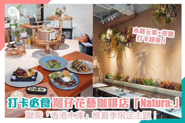 灣仔花藝打卡咖啡店「Natura:」聯乘「香港木庫」推夏季限定主題!