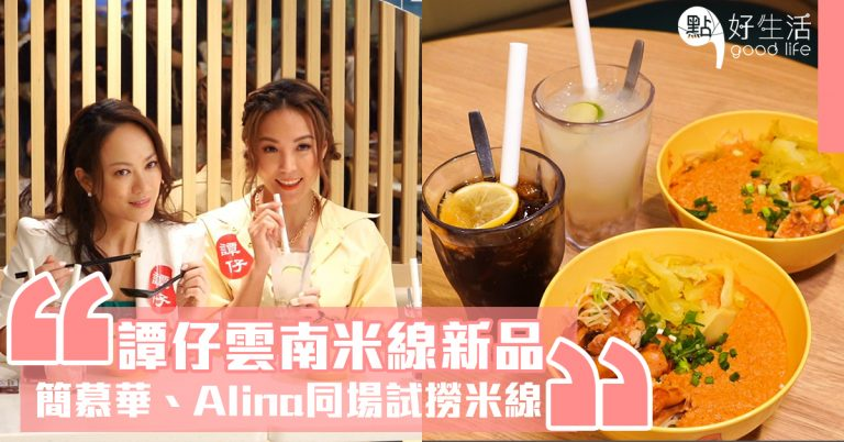 譚仔雲南米線即日起推全新「麻辣汁烤雞炸醬撈米線」,簡慕華+Alina同場率先試食!