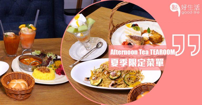 尖沙咀K11 MUSEA Afternoon Tea TEAROOM全新夏季限定菜單,以當造蜜瓜和香桃入饌感受日本風味!