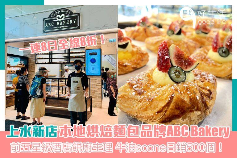 本地烘焙麵包品牌ABC Bakery8月1日上水開分店,一連8日全線8折 !